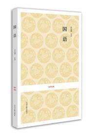 国学经典:国语