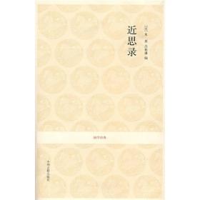 国学经典:近思录