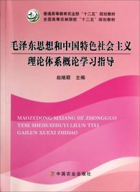 中国农业出版社 思想和中国特色社会主义理论体系概论学习指导 赵继颖 9787109190405