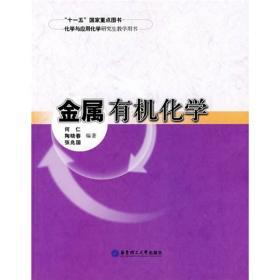 金属有机化学何仁华东理工大学出版社9787562820864
