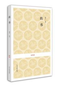 国学经典:尚书