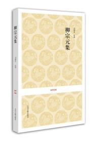 国学经典:柳宗元集