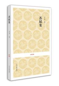 国学经典:苏轼集