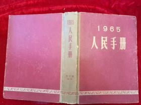 人民手册·1965年·硬精装
