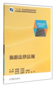 """旅游法律法規/高等職業教育教學用書·""""十二五""""職業教育國家規劃教材"""