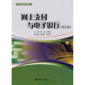 网上支付与电子银行 9787562825180 张波 华东理工大学出版社