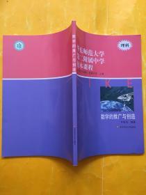 华东师范大学第二附属中学校本课程 (理科 ) :数学的推广与创造