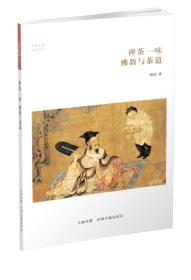 禅茶一味:佛教与茶道(华夏文库)