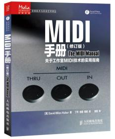 传媒典藏·音频技术与录音艺术译丛·MIDI手册:关于工作室MIDI技术的实用指南(修订版)