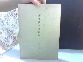 国学院大学纪要 第三十卷【二惠田吉签名】
