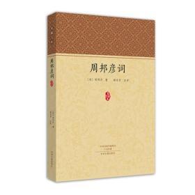 家藏文库:周邦彦词