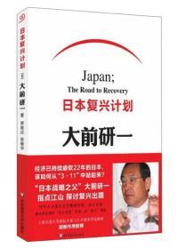 日本复兴计划