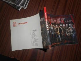 北京小学生连环画 红色的历程 1一20册 缺3.5 十八本合售