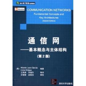 通信网:基本概念与主体结构