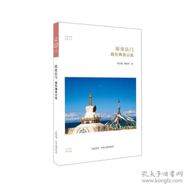 秘密法门-藏传佛教宗派
