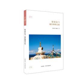 密秘法门:藏传佛教宗派(华夏文库)