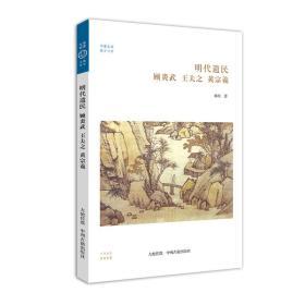 明代遗民:顾炎武 王夫之 黄宗羲(华夏文库)