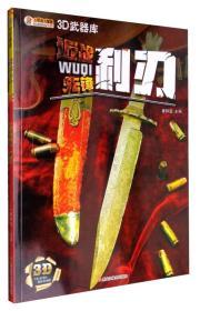 3D武器库系列(全5册)- 3D阅读
