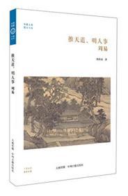 华夏文库·儒学书系:推天道、明人事:周易