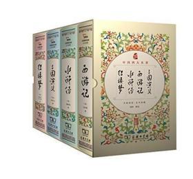四大名著 精装 三国演义+水浒传+红楼梦+西游记(套装共4册)
