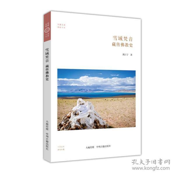 雪域梵音-藏传佛教史