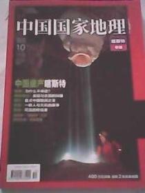 中国国家地理喀斯特专辑