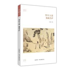 地藏菩萨:赞叹大愿·华夏文库佛教书系