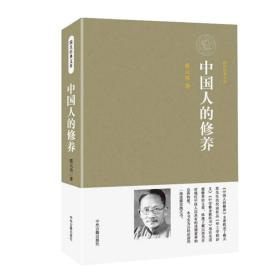 现货-国民经典文库——中国人的修养