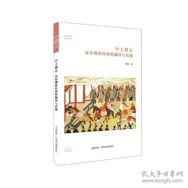 中土佛音-汉传佛教经典的翻译与传播
