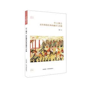 中土佛音:汉传佛教经典的翻译与传播(华夏文库)
