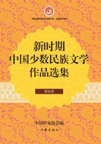 【正版】新时期中国少数民族文学作品选集:黎族卷 中国作家协会编
