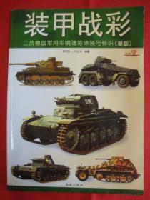 装甲战彩---二战德国军用车辆迷彩涂装与标识(新版)