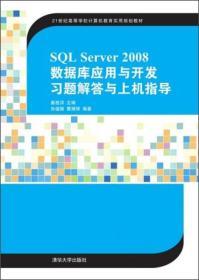 SQL Server 2008数据库应用与开发习题解答与上机指导/21世纪高等学校计算机教育实用规划教材