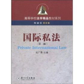 国际私法 屈广清 厦门大学出版社 9787561528037