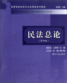 民法总论(第4版)/高等院校法学专业民商法系列教材