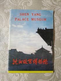 旅游地理书籍《沈阳故宫博物馆》铁橱3--5