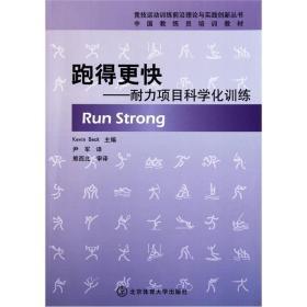 中国教练员培训教材·跑得更快:耐力项目科学化训练