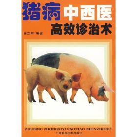 猪病中西医高效诊治术