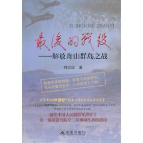 正版 后的战役--解放舟山群岛之战 刘志远 金盾出版社