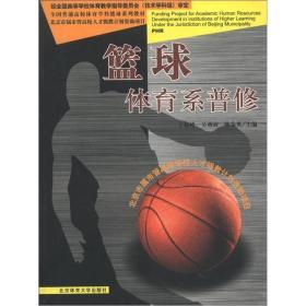 【二手包邮】篮球体育系普修 于振峰 北京体育大学出版社