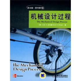 机械设计过程英文版(原书第4版