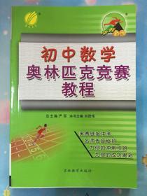 春雨教育·冲刺金牌:初中数学奥林匹克竞赛教程