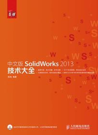 中文版SolidWorks 2013技术大全 陈旭著