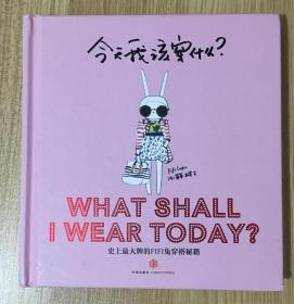 今天我该穿什么? : 史上最大牌的FIFI兔穿搭秘籍 What Shall I Wear Today? 9787508630076