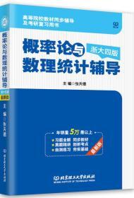 概率论与数理统计辅导(浙大四版)