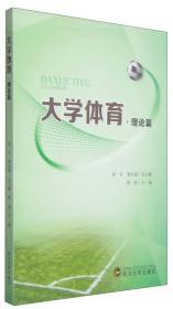 大学体育:理论篇 赵全曹永强总 武汉大学出版社 9787307138735