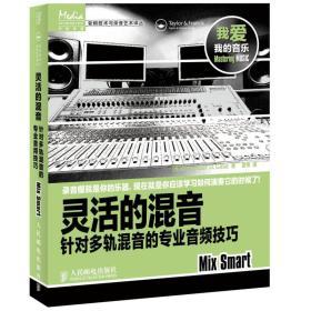 音频技术与录音艺术译丛:灵活的混音·针对多轨混音的专业音频技巧