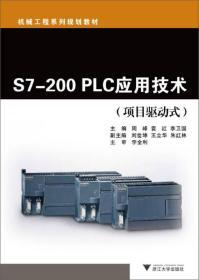 S7-200 PLC应用技术/机械工程系列规划教材