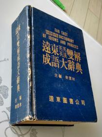 远东英英英汉双解成语大辞典