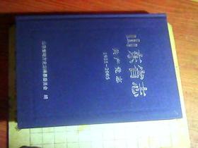 山东省志  共产党志  1921---2005
